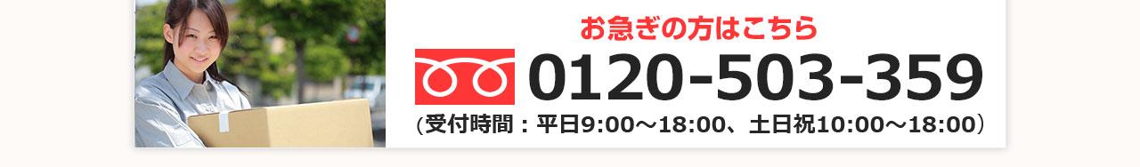 お急ぎの方はこちら 0120-503-359 (受付時間:平日9:00~18:00、土日祝10:00~18:00)