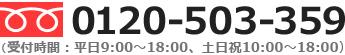0120-503-359 (受付時間:平日9:00~18:00、土日祝10:00~18:00)