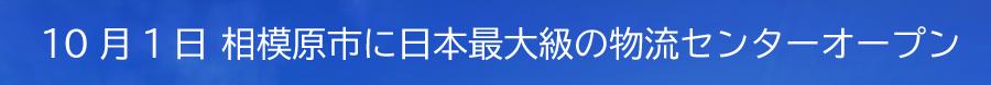 10月1日相模原市に日本最大級の物流センターオープン