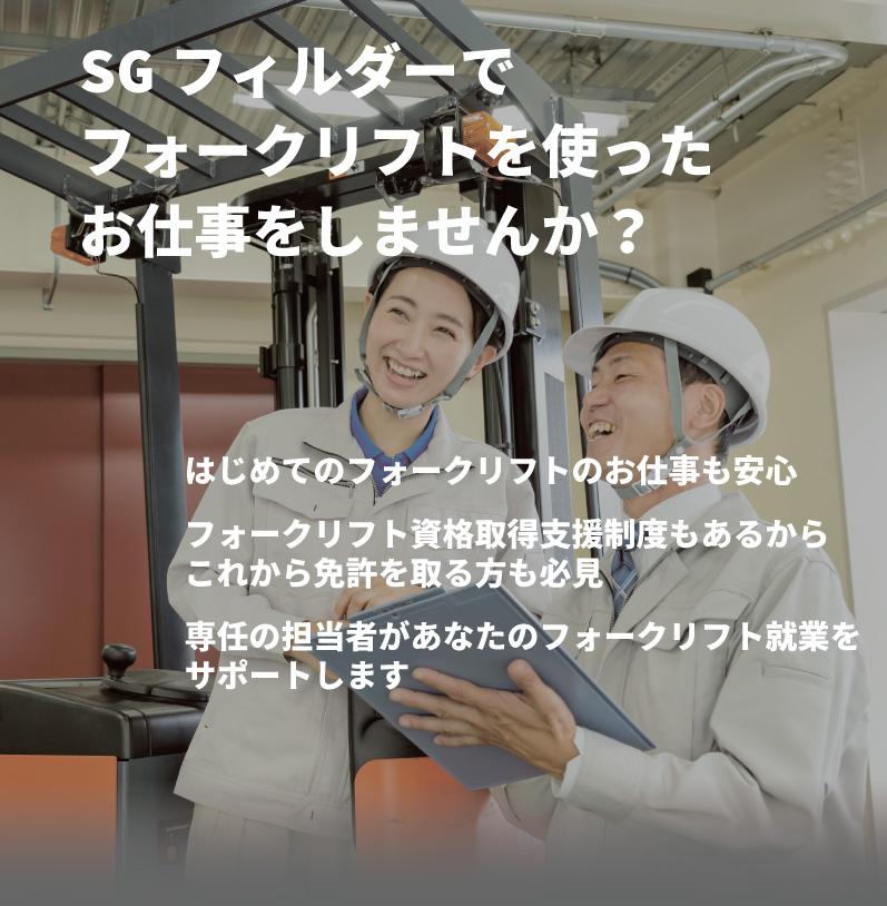 SGフィルダーでフォークリフトを使ったお仕事をしませんか?